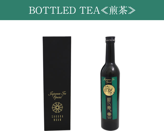 BOTTLED TEA《煎茶》